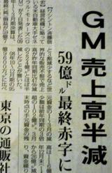 GWニュース5