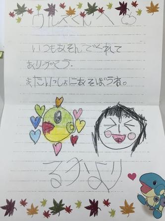 ルカちゃん手紙