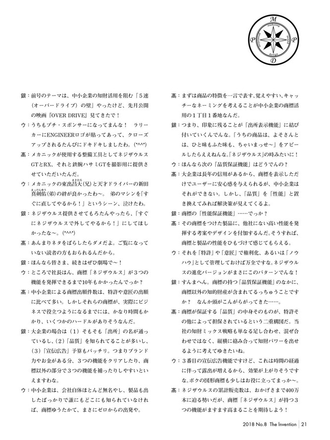 MPDP_201808-2