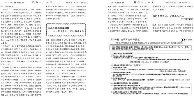 1-5(座談会)最終稿-5