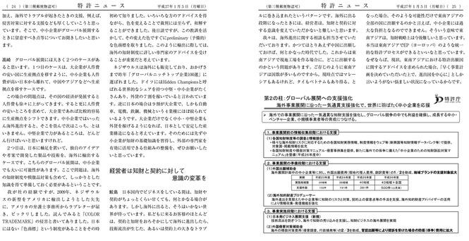 1-5(座談会)最終稿-10
