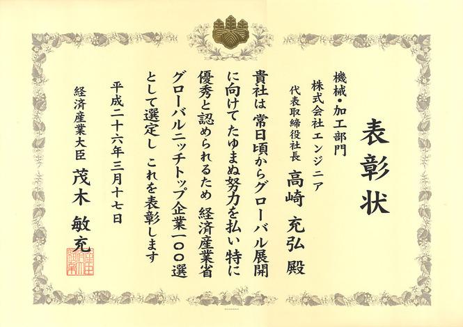 グローバルニッチトップ100賞状s