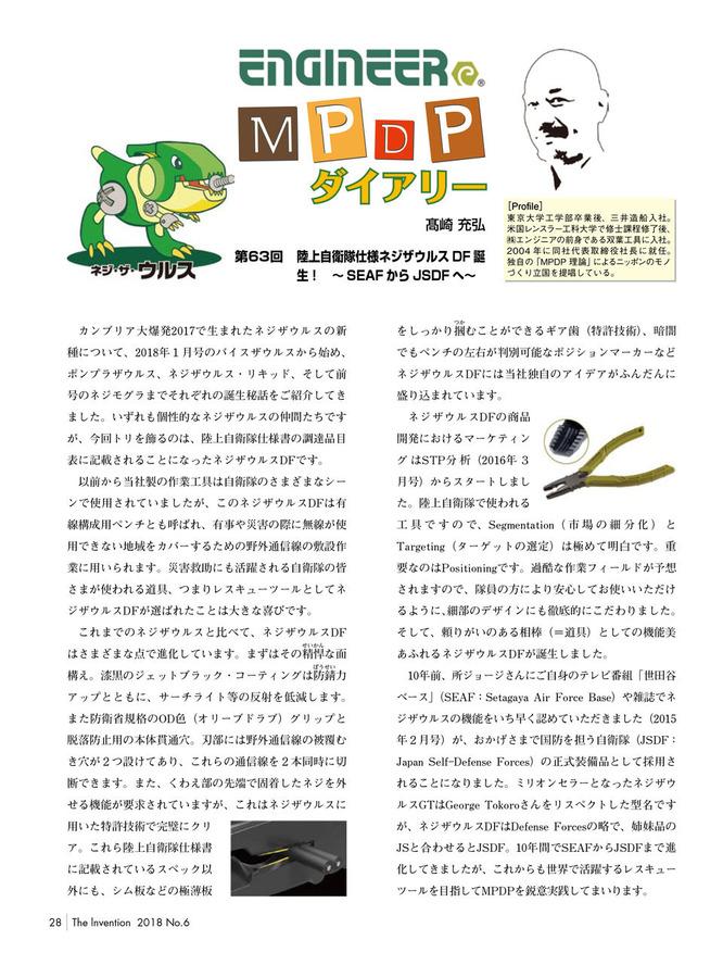 MPDP_201806_1