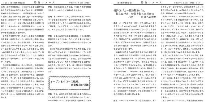 1-5(座談会)最終稿-11