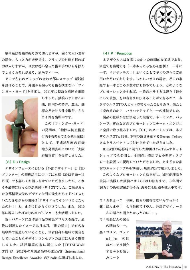 MPDP_201408-2