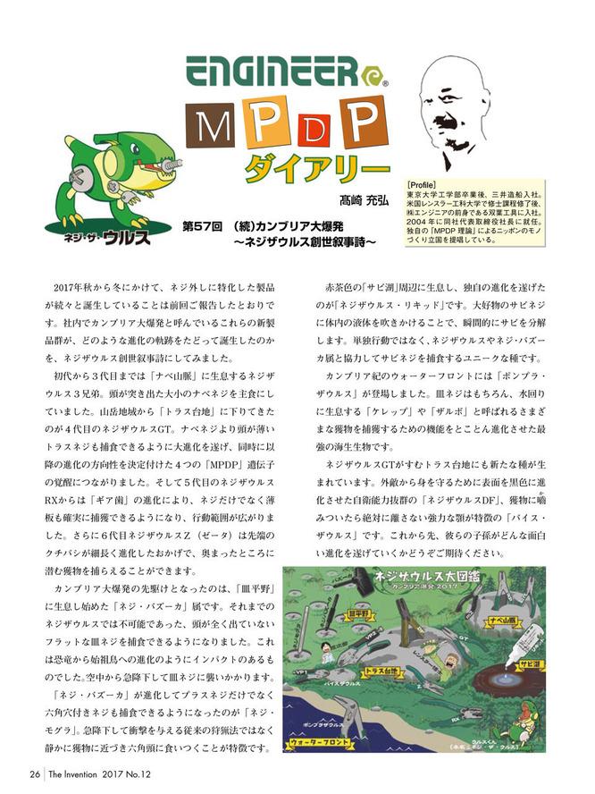 MPDP_20171127-1