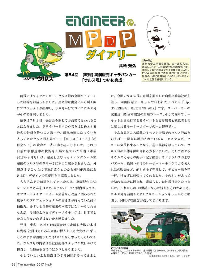 P26-27_2017年9月号_MPDPダイアリー-1