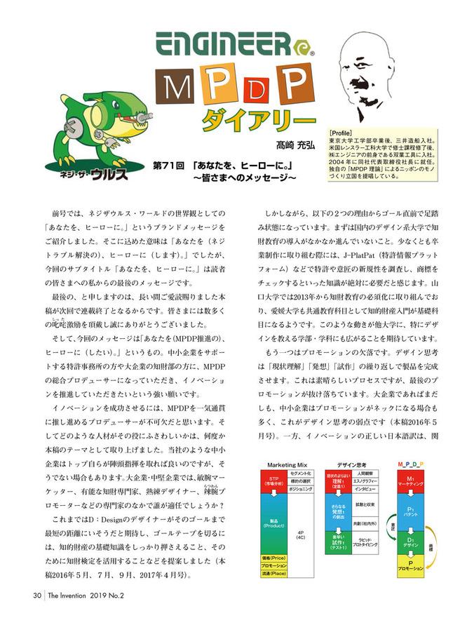 MPDP_201902-1