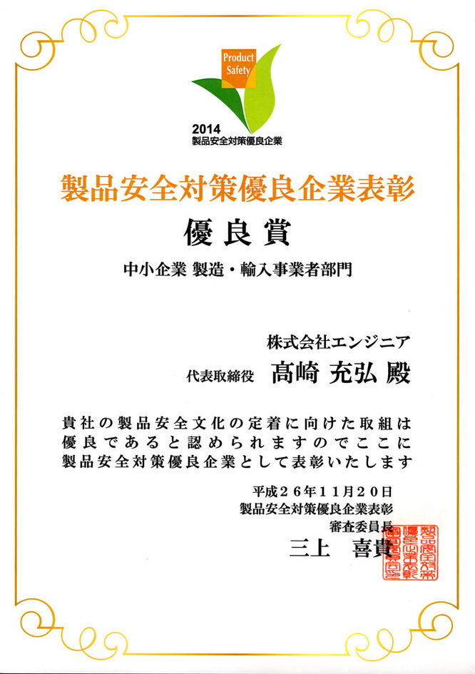 製品安全対策優良企業表彰1411