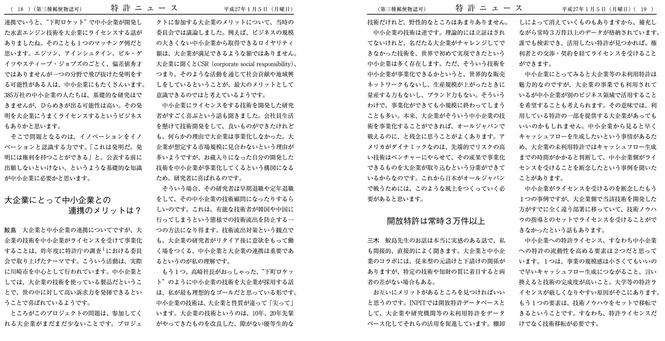 1-5(座談会)最終稿-7