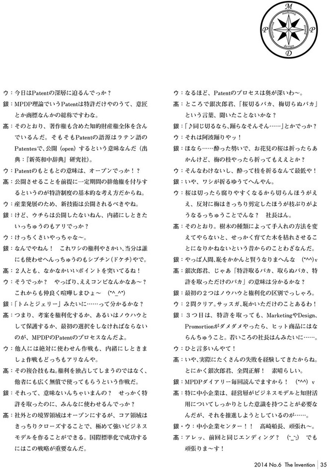 MPDP_201406-2