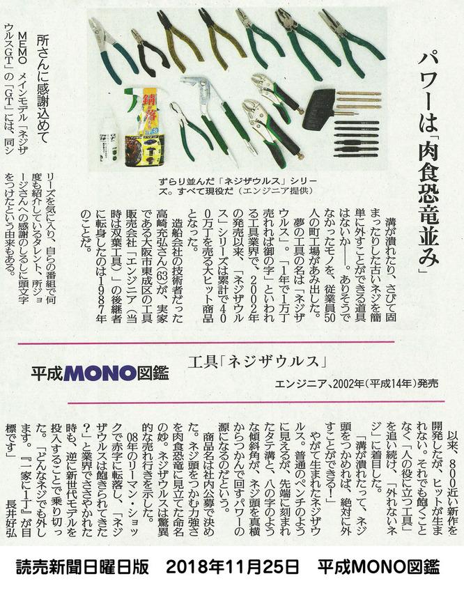読売新聞日曜日版