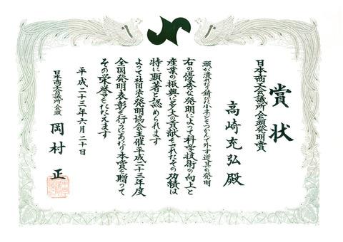 日本商工会議所会頭賞_表彰状