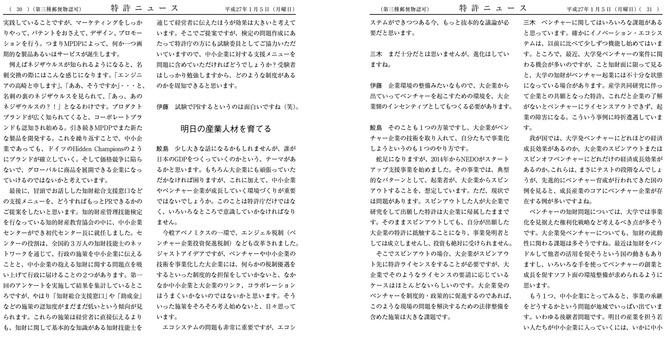 1-5(座談会)最終稿-13