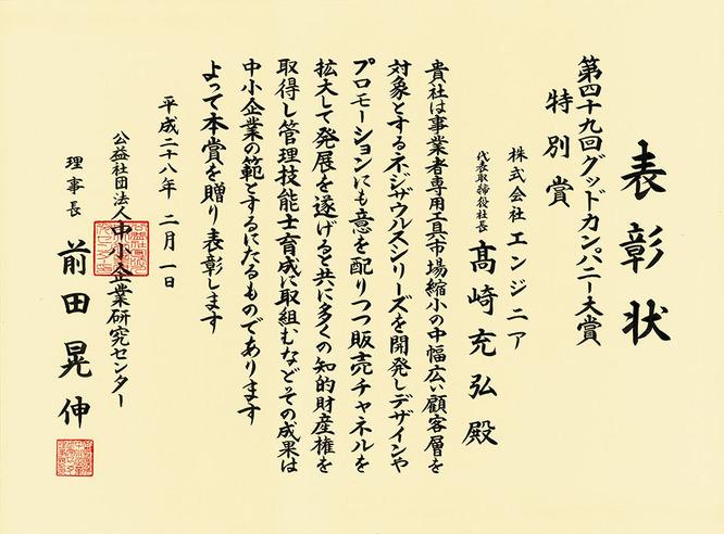 グッドカンパニー大賞特別賞s