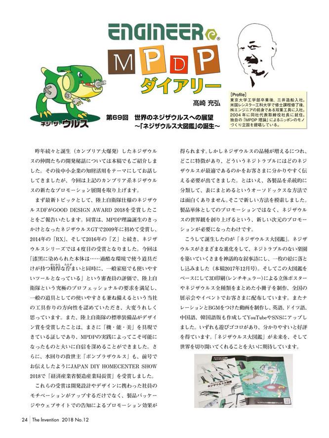 MPDP_201812-1