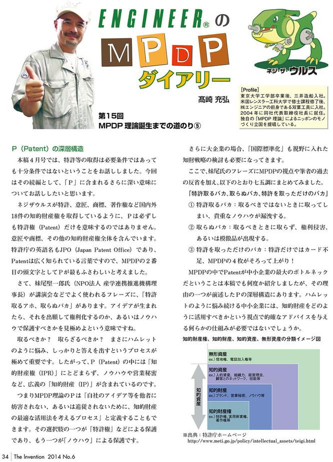 MPDP_201406-1