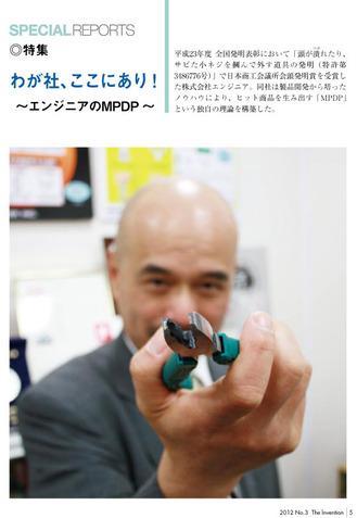 hatsumei2012-1