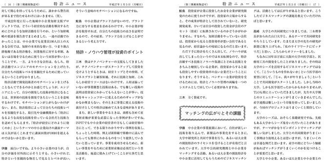 1-5(座談会)最終稿-6