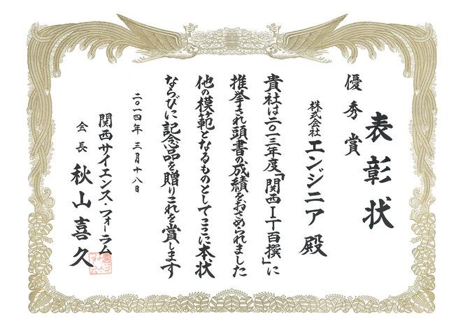 関西IT百選賞状s