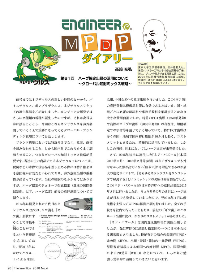 MPDP_20180402-1