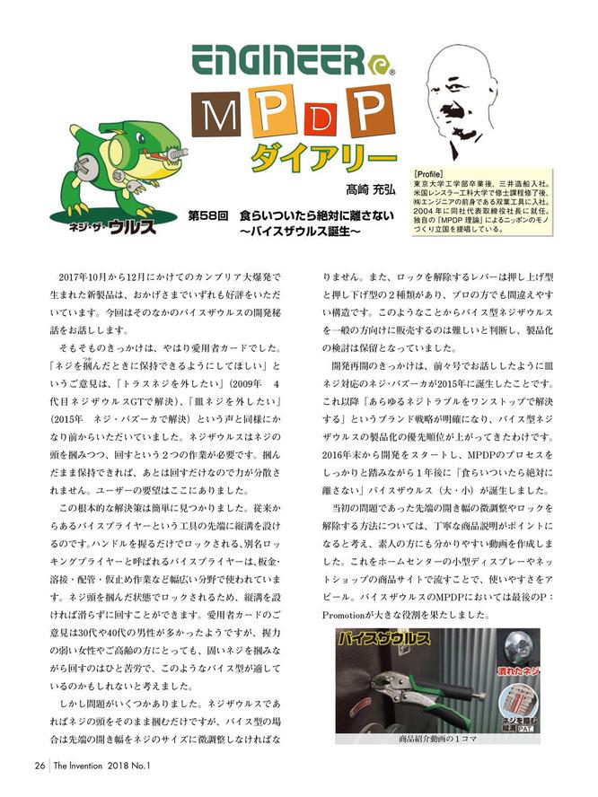 MPDP_201712_1