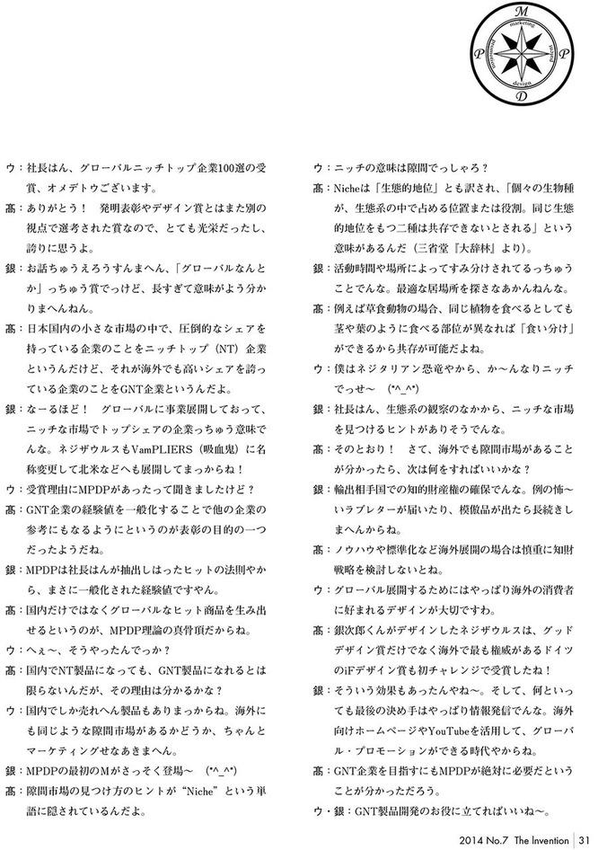 MPDP_201407-2