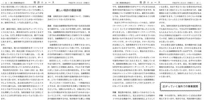1-5(座談会)最終稿-9