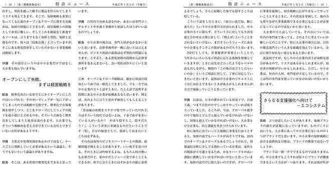 1-5(座談会)最終稿-12