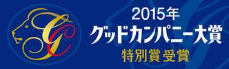 2015ロゴマーク[タイプ�]特別賞