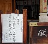 神社庁標語2008年6月