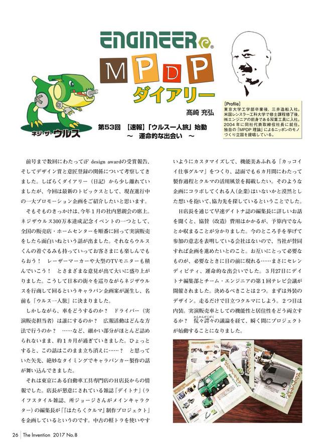 MPDP_20170731-1