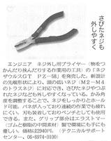 日刊工業新聞20090831