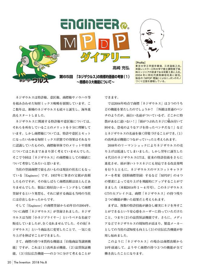 MPDP_201808-1