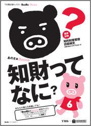 知財検定ポスター
