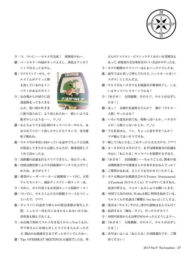 P26-27_2017年9月号_MPDPダイアリー-2