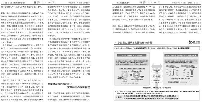 1-5(座談会)最終稿-4