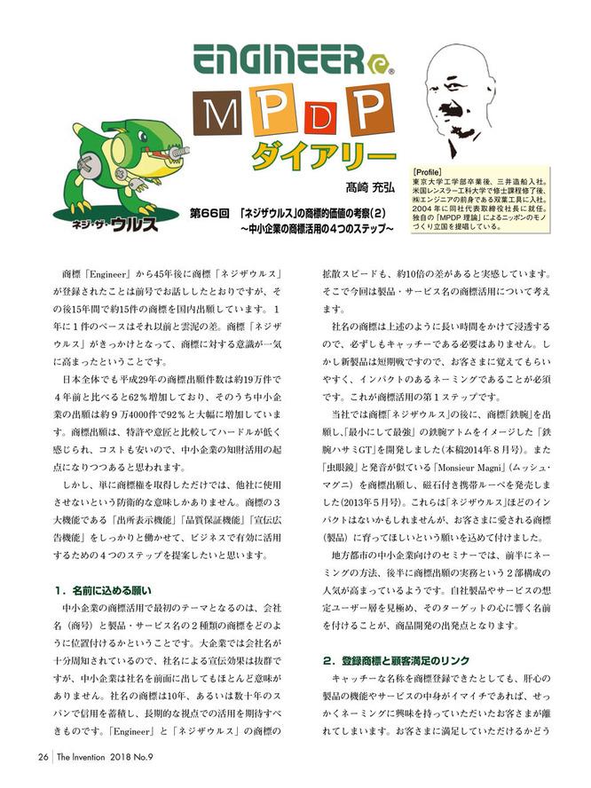MPDP_201809-1
