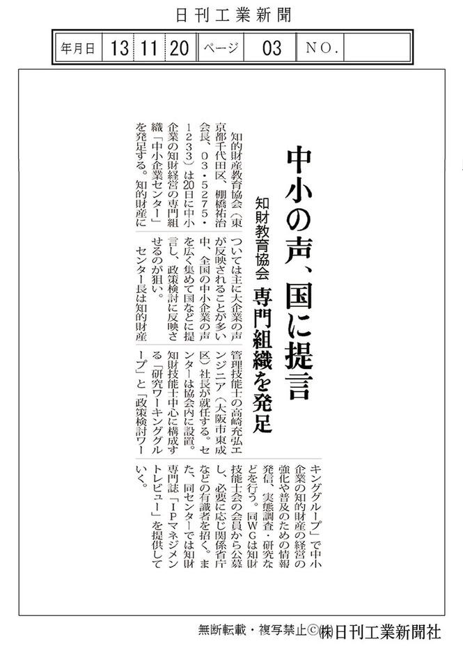 日刊工業新聞記事20131120