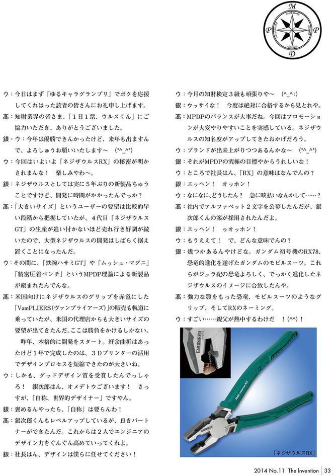 MPDP_201411-2
