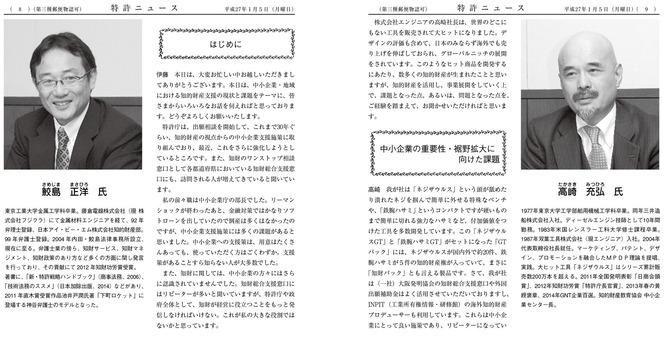 1-5(座談会)最終稿-2