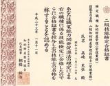コピー 〜 知的財産管理技能士証書