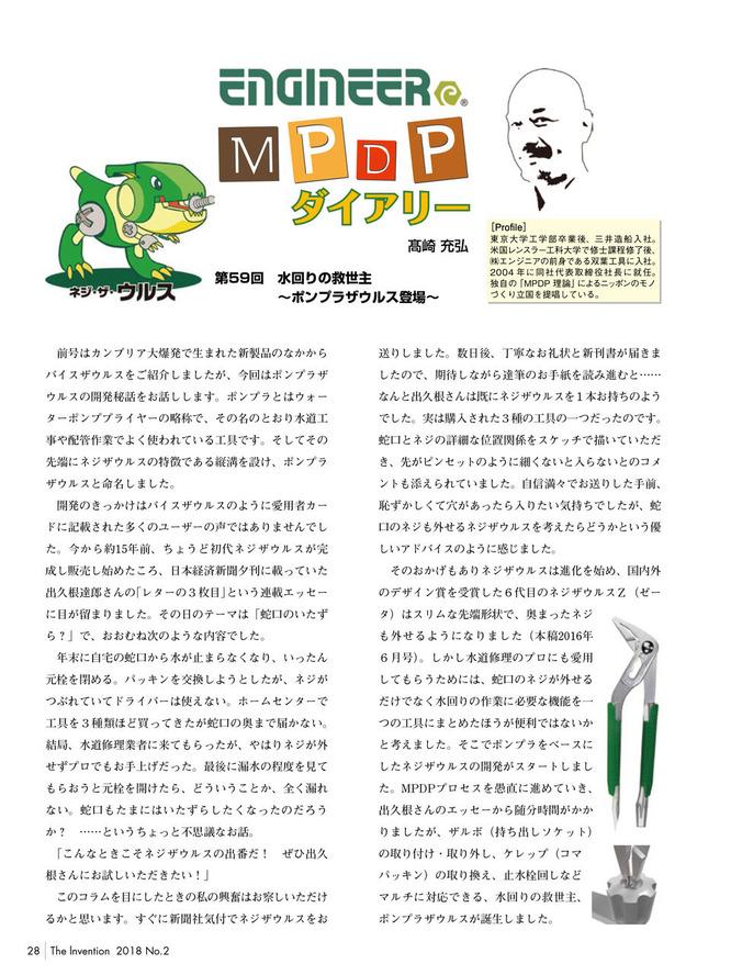 MPDP_20180127_1