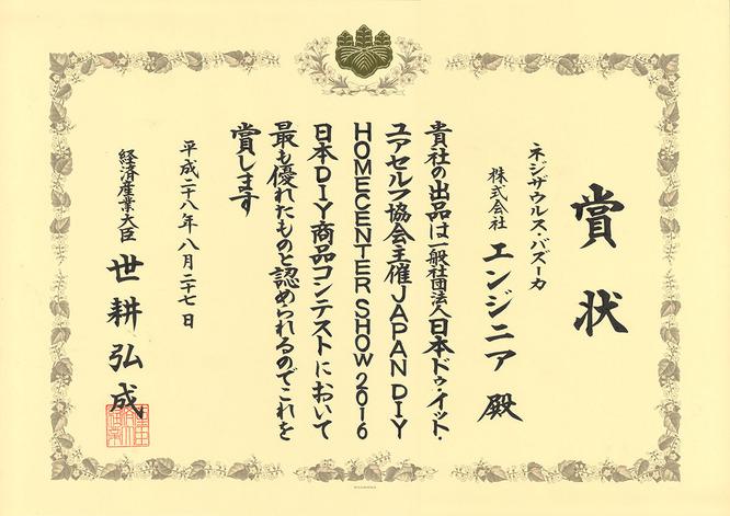 ネジザウルスバズーカ経済産業大臣賞(小)