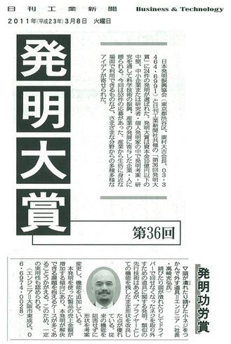 日刊工業新聞記事20113_8