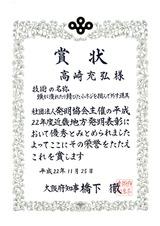 発明協会H22年大阪府知事賞表彰状