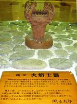 縄文火焔土器