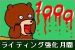 wr1000