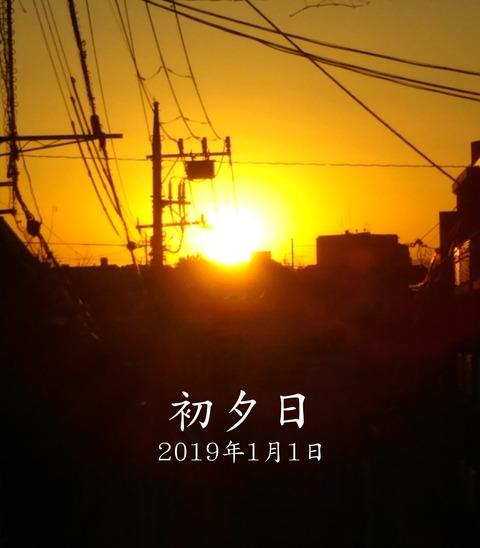 2019初夕日