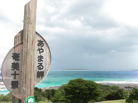 奄美大島2